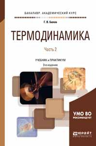 Термодинамика в 2 частях. Часть 2. Учебник и практикум для академического бакалавриата. Белов Г.В.