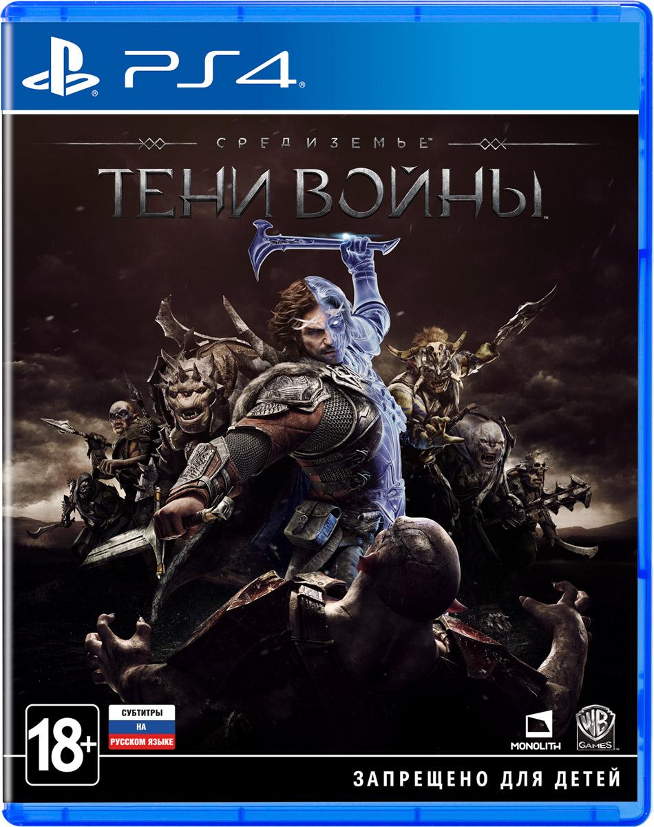 Средиземье: Тени войны (PS4)