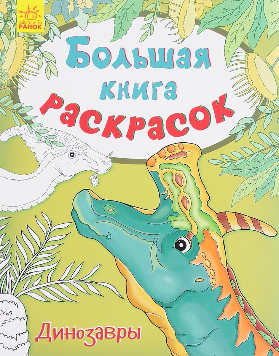 Zakazat.ru: Динозавры. Большая книга раскрасок