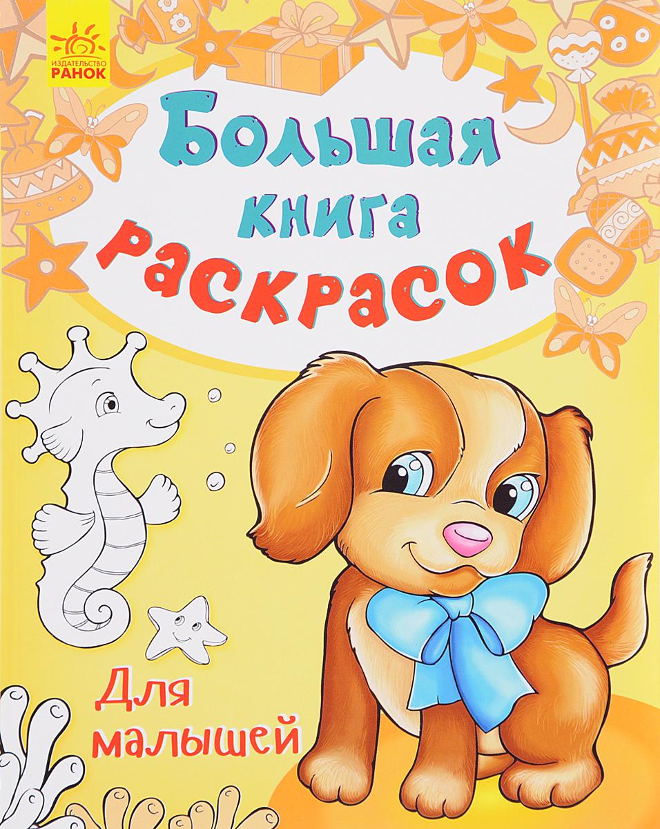 Для малышей. Большая книга раскрасок двинина л в большая книга раскрасок для мальчиков