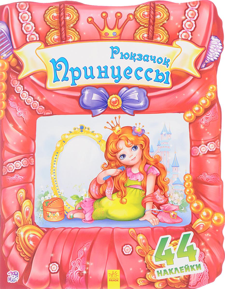Е. В. Тищенко Рюкзачок принцессы. 44 наклейки цена
