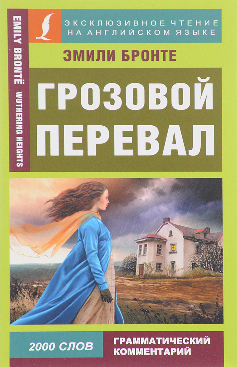 Zakazat.ru: Грозовой перевал. Эмили Бронте