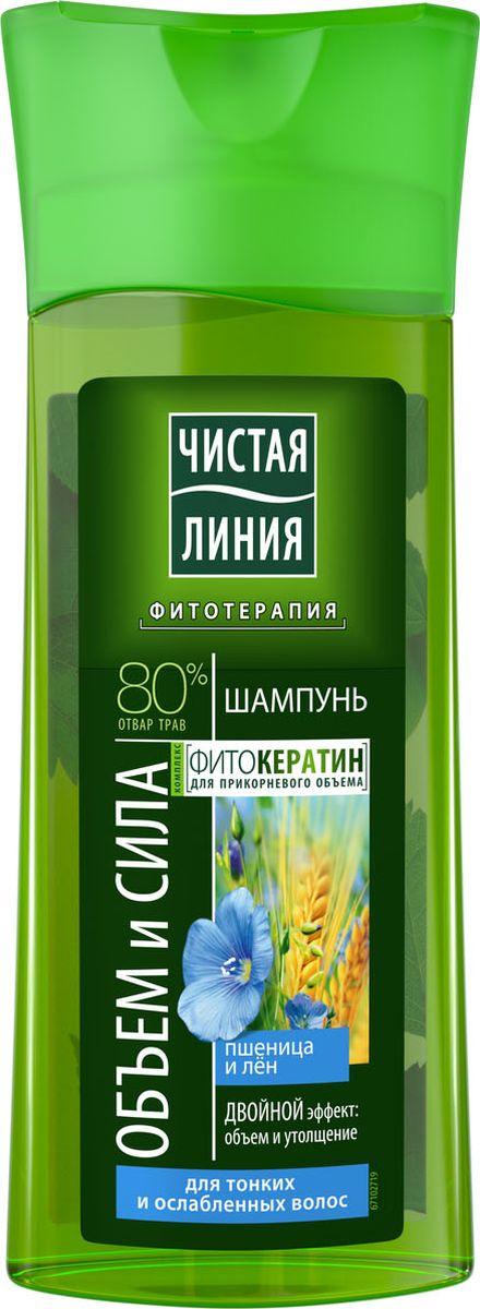 Чистая Линия шампунь для тонких и ослабленных волос Пшеница, 250 мл чистая линия фитобальзам для волос импульс молодости 250 мл