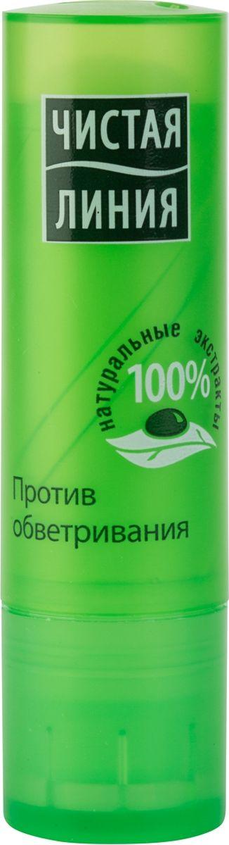 Чистая Линия бальзам для губ Против обветривания, 4 г67104755_newБальзам для губ против обветривания эффективно защищает губы от негативного воздействия внешней среды. Бальзам ложится невидимой вуалью, которая препятствует потере влаги и обветриванию кожи губ. Активные натуральные компоненты способствуют заживлению мелких трещинок, смягчают и успокаивают нежную кожу губ. Результат: Ваши губы ухоженные и привлекательные! Чистая линия - российский косметический бренд, который основан на принципах Фитотерапии, с впечатляющей историей. Миссия Чистой линии - беречь и заботиться о естественной красоте и молодости российских женщин, делая их жизнь счастливее с каждым днем. Сегодня, Чистая линия – это один из самых больших брендов самой большой страны! Институт Чистая линия — это передовой исследовательский центр по изучению полезных свойств растений и их эффективного воздействия на кожу и волосы. Чистая линия — единственный косметический бренд, основанный на строгих принципах Фитотерапии. Разработкой продуктов бренда занимаются фитокосметологи - специалисты, которые изучают экстракты растений, их свойств и наиболее эффективные их комбинации. Фитокосметологи руководствуются следующими принципами Фитотерапии: - Не все растения обладают одинаково полезными свойствами. Например, экстракт алоэ не дает того же антивозрастного эффекта, что экстракт вербены.- Растения необходимо правильно собирать и обрабатывать. Листья толокнянки, к примеру, надо собирать в период цветения. - Чтобы экстракты в составе продукта не «спорили», а дополняли действие друг друга, их композиция должна быть составлена грамотно. Ассортимент средств Чистая линия включает в себя множество косметических линий, которые обеспечивают комплексный уход за волосами, лицом и телом для женщины каждой возрастной категории. В нашей косметике собрано все лучшее, что есть в природе для заботы о вашей красоте и молодости. В косметике Чистая Линия используется более 70 разных российских трав. Мы ищем самое лучшее в природе