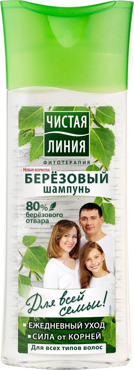 Чистая Линия шампунь для всех типов волос Березовый, 250 мл чистая линия фитобальзам для волос импульс молодости 250 мл