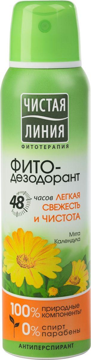 """Чистая Линия дезодорант антиперспирант Легкая свежесть и чистота, 150 мл65500376Стойкий эффект или натуральные компоненты в составе? С фито-дезодорантами Вам не нужно делать выбор! Фито-дезодорант """"Легкая свежесть и чистота"""" обеспечивает бережный уход за кожей, свежий аромат и легкость на 48 часов. Активные компоненты обеспечивает защиту от неприятного запаха в течение 48 часов. Антиперспирант в виде аэрозоля удачен во всех смыслах этого слова: его легко разбрызгивать, появляется приятный аромат, не потеешь до 48 часов. Ароматические ноты мяты подарят прекрасное настроение на весь день! Чистая линия - российский косметический бренд, который основан на принципах Фитотерапии, с впечатляющей историей. Миссия Чистой линии - беречь и заботиться о естественной красоте и молодости российских женщин, делая их жизнь счастливее с каждым днем. Сегодня, Чистая линия – это один из самых больших брендов самой большой страны! Институт Чистая линия — это передовой исследовательский центр по изучению полезных свойств растений и их эффективного воздействия на кожу и волосы. Чистая линия — единственный косметический бренд, основанный на строгих принципах Фитотерапии. Разработкой продуктов бренда занимаются фитокосметологи - специалисты, которые изучают экстракты растений, их свойств и наиболее эффективные их комбинации. Фитокосметологи руководствуются следующими принципами Фитотерапии: - Не все растения обладают одинаково полезными свойствами. Например, экстракт алоэ не дает того же антивозрастного эффекта, что экстракт вербены.- Растения необходимо правильно собирать и обрабатывать. Листья толокнянки, к примеру, надо собирать в период цветения. - Чтобы экстракты в составе продукта не «спорили», а дополняли действие друг друга, их композиция должна быть составлена грамотно. Ассортимент средств Чистая линия включает в себя множество косметических линий, которые обеспечивают комплексный уход за волосами, лицом и телом для женщины каждой возрастной категории. В нашей косметике собрано вс"""
