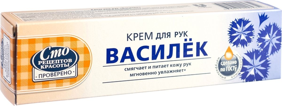 Сто Рецептов Красоты крем для рук Василек, 45 мл средства по уходу за кожей