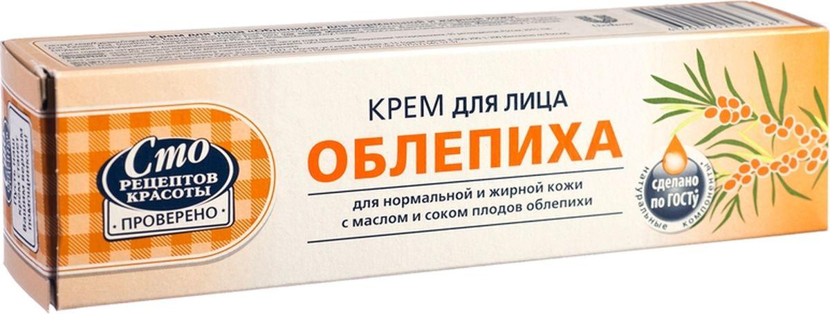 Сто Рецептов Красоты крем для лица Облепиха для нормальной и жирной кожи, 45 мл
