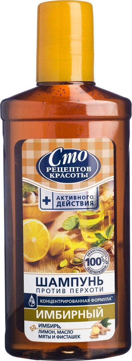 Сто Рецептов Красоты шампунь против перхоти Имбирный, 250 мл