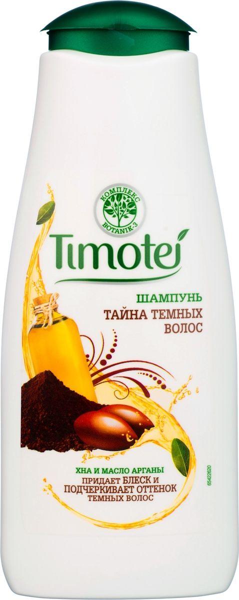 Timotei шампунь Тайна темных волос, 400 мл65417712Бренд Timotei начал выпускать свою продукцию в 80-х годах прошлого века с одной целью: чтобы создавать средства с натуральными ингредиентами для ухода за волосами, эффективные и полезные. Каждый день Ваши волосы, подвергаясь воздействию вредных веществ, теряют свой естественный блеск. Мы уверены, что природа - лучший источник красоты волос. Поэтому специалисты Timotei много работают и раскрывают секреты природы, чтобы создавать средства с натуральными ингредиентами для ухода за волосами, питающие и приносящие отличные результаты.Timotei всегда был брендом средств по уходу за волосами, черпающим вдохновение у природы. Всё началось с одного-единственного шампуня с натуральными экстрактами трав - такого мягкого, что им можно было пользоваться каждый день. Это был наш первый успех.Многое изменилось с тех пор, но одно осталось неизменным - мы по-прежнему верим в силу природы, в то, что средства для волос Timotei - прекрасный способ ухаживать за ними и сегодня, и завтра. Ведь, в конце концов, сила природы безгранична, и мы можем получить от неё практически всё, что нам нужно, именно поэтому мы разрабатываем рецепты, содержащие натуральные ингредиенты, собранные со всей планеты, - чтобы наши средства сделали Ваши волосы еще более красивыми. Результат: Сила природы для красоты волос.Cредства по уходу за волосами Timotei содержат натуральные ингредиенты.Шампунь Timotei Тайна темных волос помогает подчеркнуть великолепие оттенков темных волос и придать волосам здоровый, сияющий вид!Шампунь Timotei содержит инновационный комплекс Botanik-З - специально подобранное сочетание:- 100% натуральных ингредиентов (экстракт, масло);- витаминов В5' С, Е;- ухаживающих компонентов.Благодаря комплексу Botanik-З формула Timotei содержит еще больше питательных компонентов для жизненной силы и превосходного внешнего вида Ваших волос.Формула, обогащенная экстрактами листьев хны и масла арганы раскрывает красоту темного цвета, подчеркивает цвето