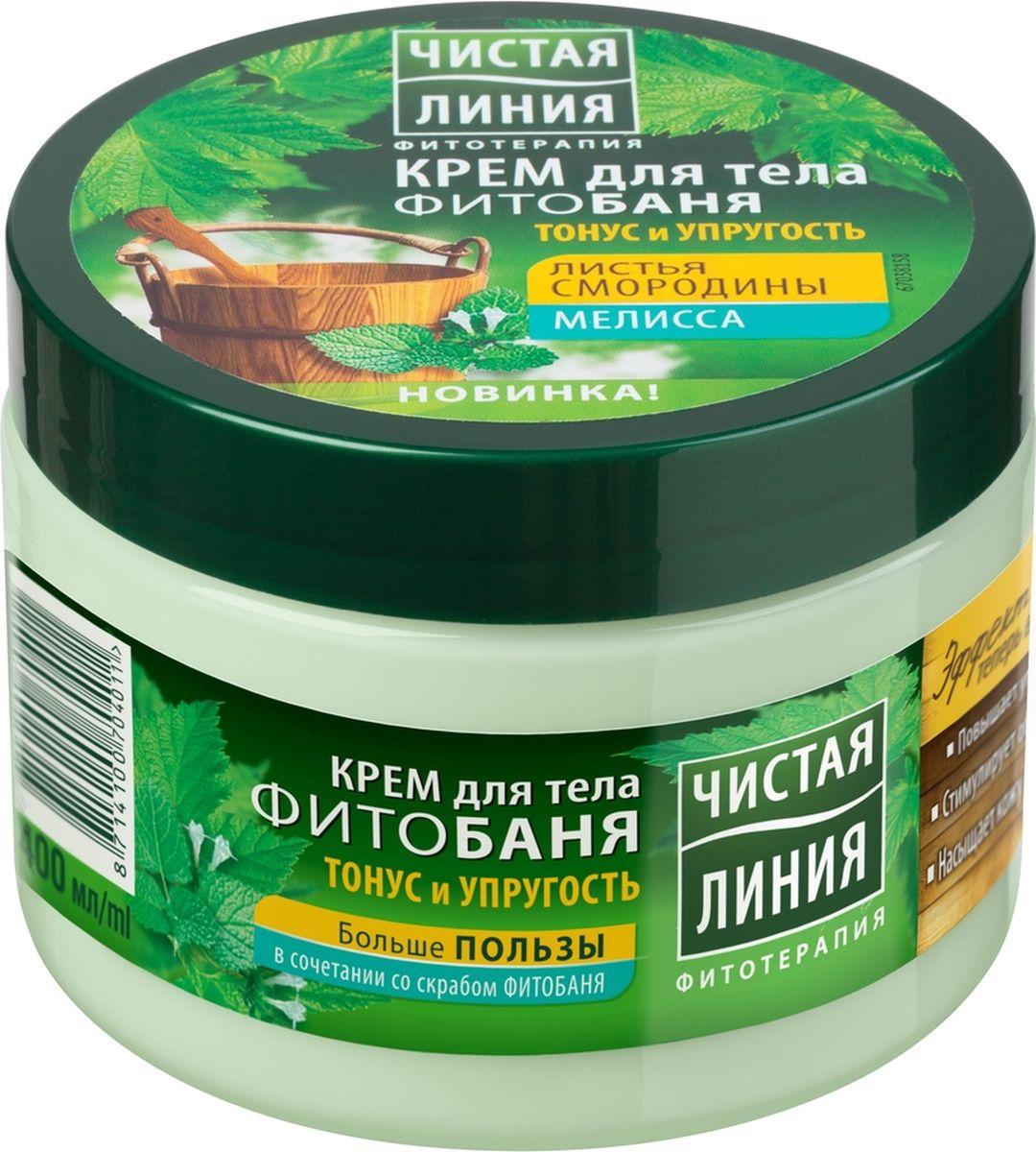 Чистая Линия Фитобаня крем для тела, 400 мл мыло чистая линия фитобаня нежный пилинг 75г