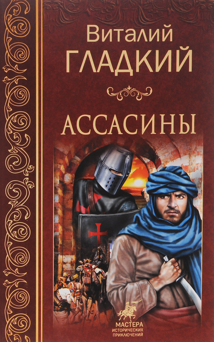 Виталий Гладкий Ассасины