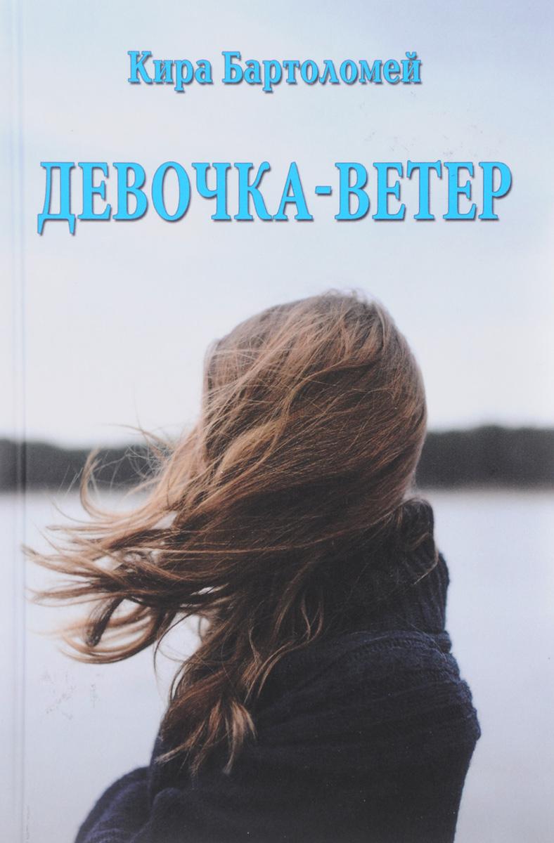 Девочка - ветер