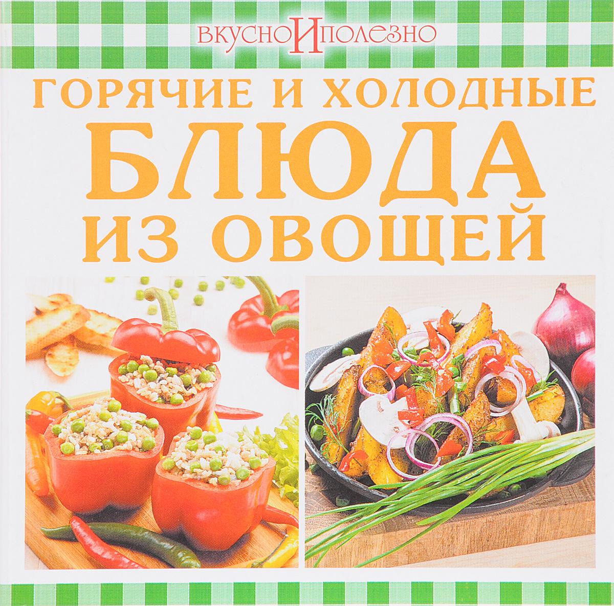 Горячие и холодные блюда из овощей руфанова е сост фаршированные овощи