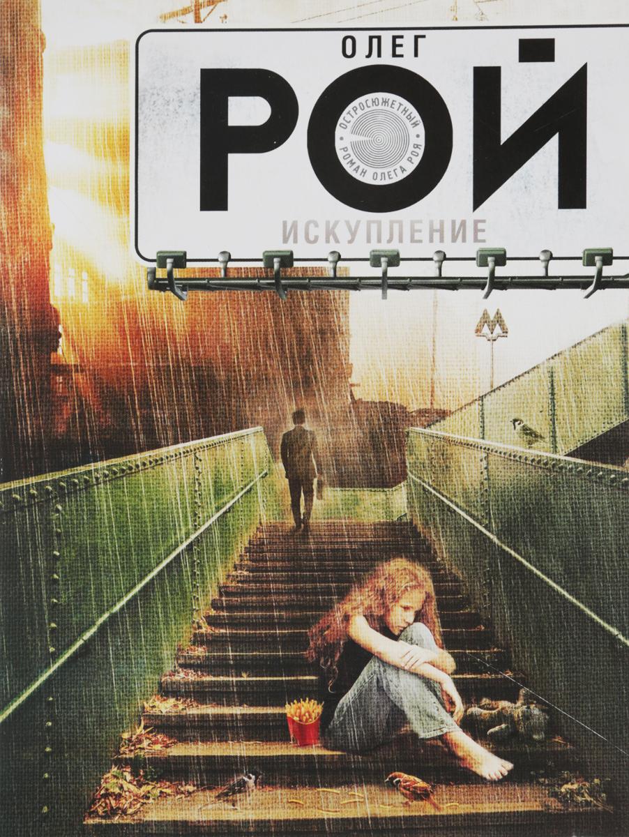 Рой Олег Искупление ISBN: 978-5-699-96749-0