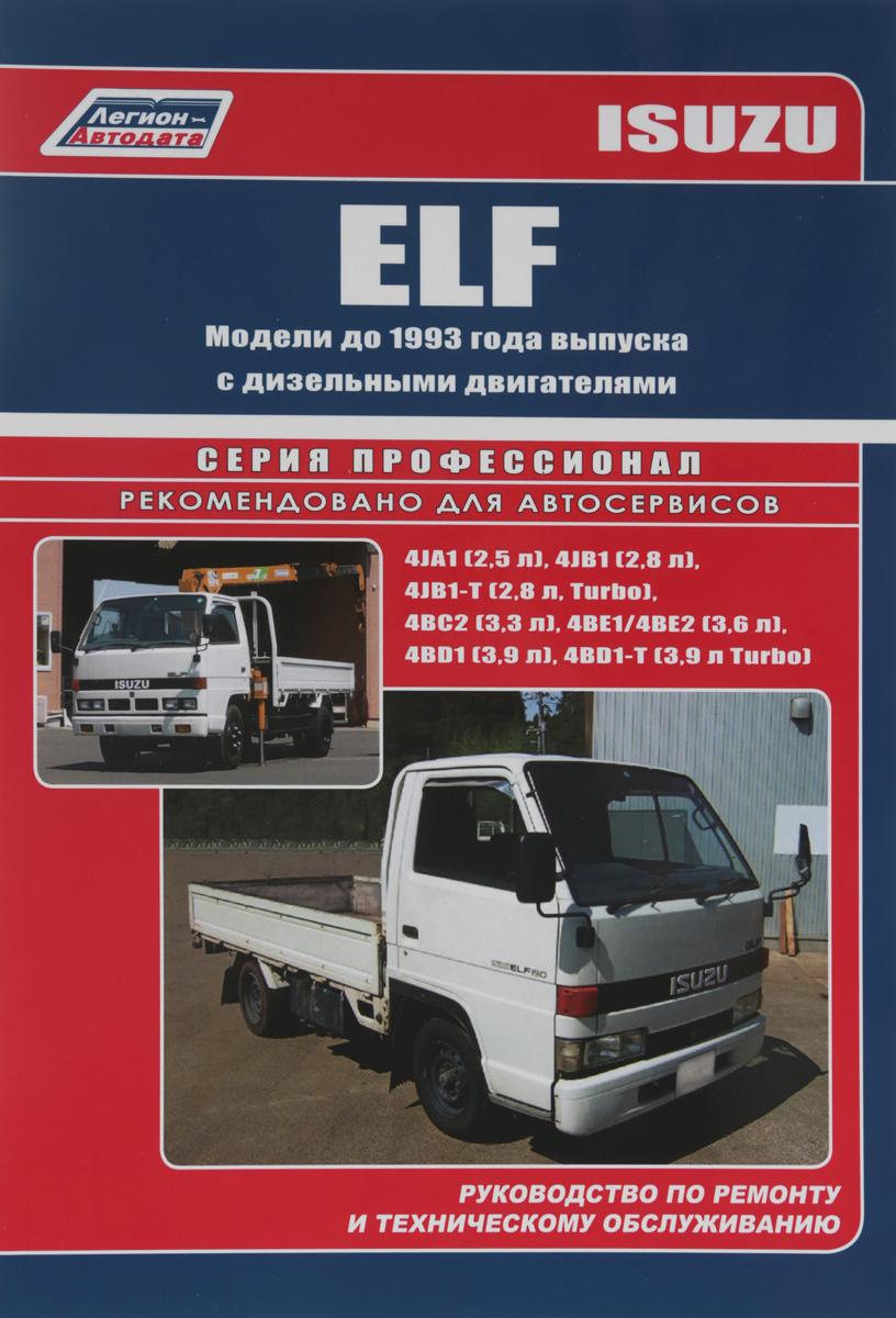 Zakazat.ru Isuzu Elf. Модели до 1993 года выпуска с дизельными двигателями 4JA1 (2,5л), 4JB1 (2,8л), 4JB1-T(2,8n, Turbo), 4ВС2 (3,3 л), 4ВЕ1/4ВЕ2 (3,6 л), 4BD1 (3,9 л), 4BD1-T (3,9 л, Turbo). Руководство по ремонту и техническому обслуживанию