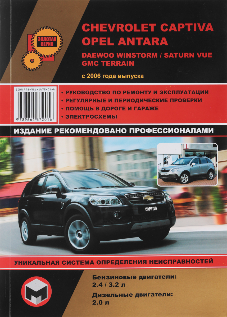 Chevrolet Captiva / Opel Antara / Daewoo Winstorm / Saturn Vue / GMC Terrain с 2006 г. Руководство по ремонту и эксплуатации 9012 hir2 led headlight bulbs 50w 8000lm fanless auto headlamp conversion kit for toyota chevrolet cadillac buick gmc ford jeep