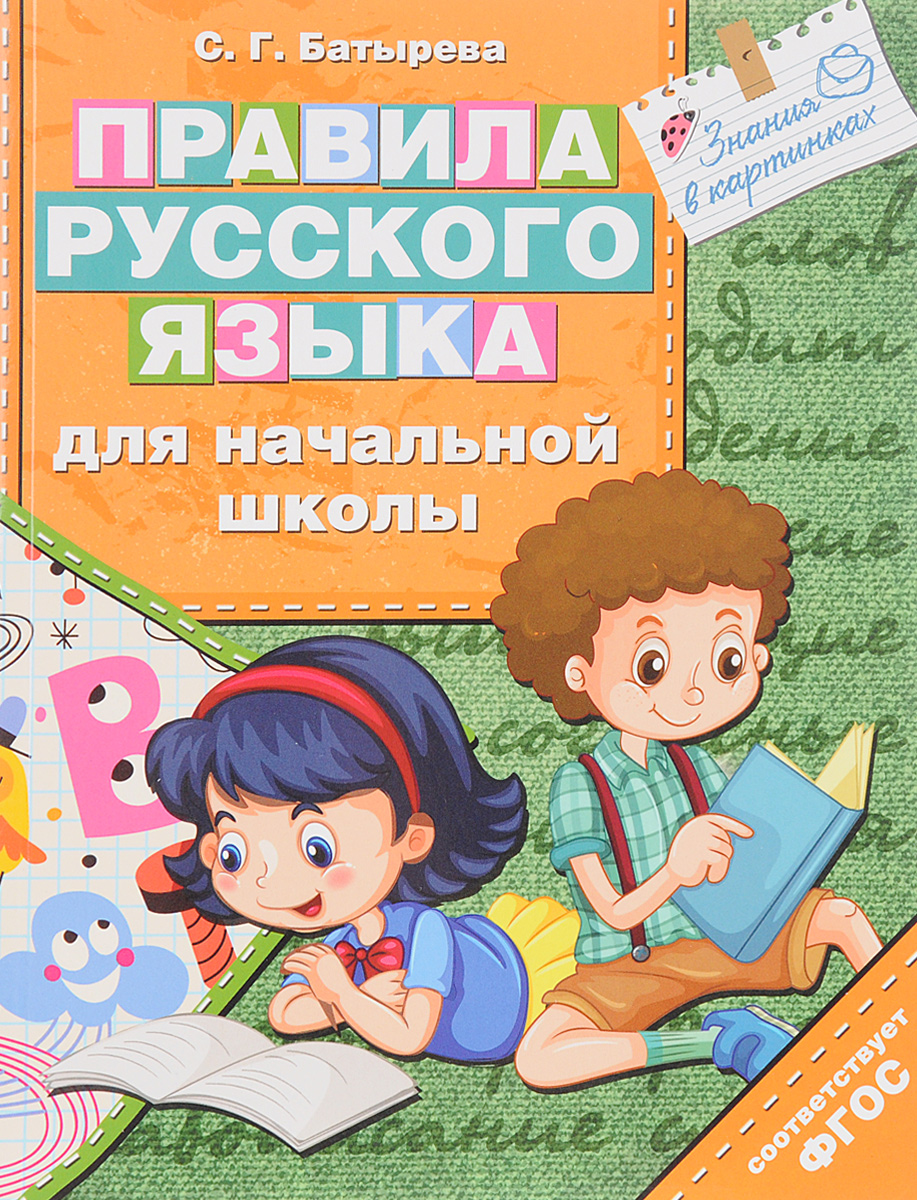 Zakazat.ru: Правила русского языка для начальной школы. С. Г. Батырева