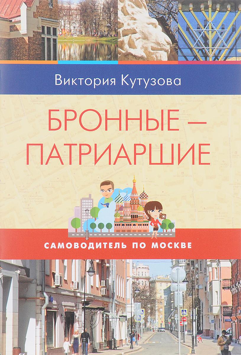 Самоводитель по Москве. Бронные - Патриаршие. Виктория Кутузова