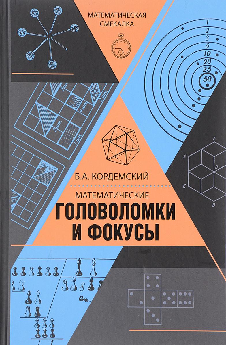 Б. А. Кордемский Математические головоломки и фокусы задачи и головоломки росмэн