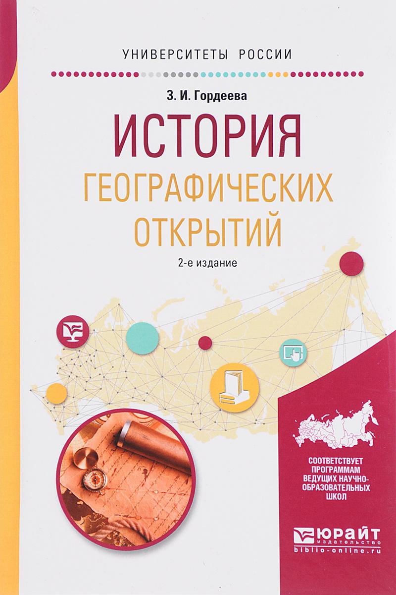 История географических открытий. Учебное пособие