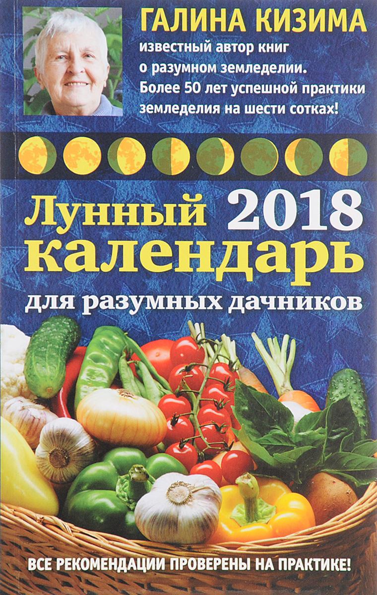 Галина Кизима Лунный календарь для разумных дачников, 2018
