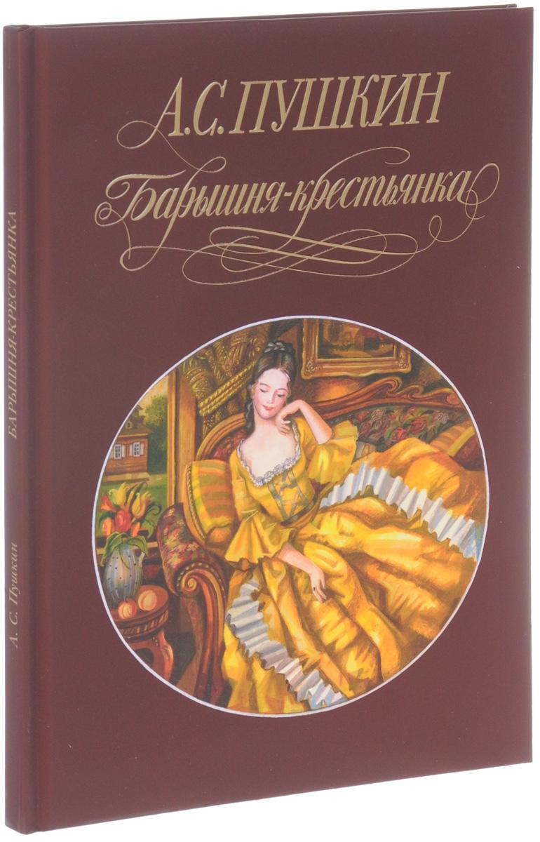 А. С. Пушкин Барышня-крестьянка александр пушкин барышня крестьянка спектакль