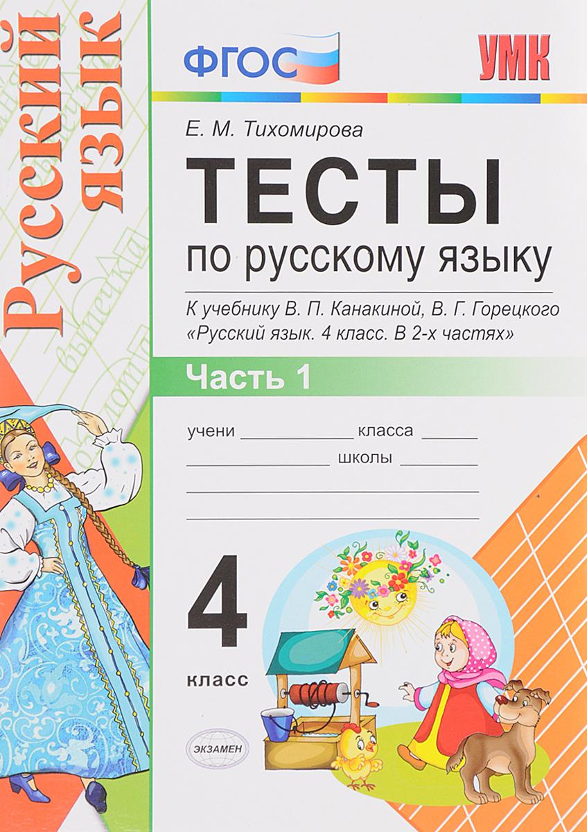 Русский язык. 4 класс. Тесты. К учебнику В. П. Канакиной, В. Г. Горецкого