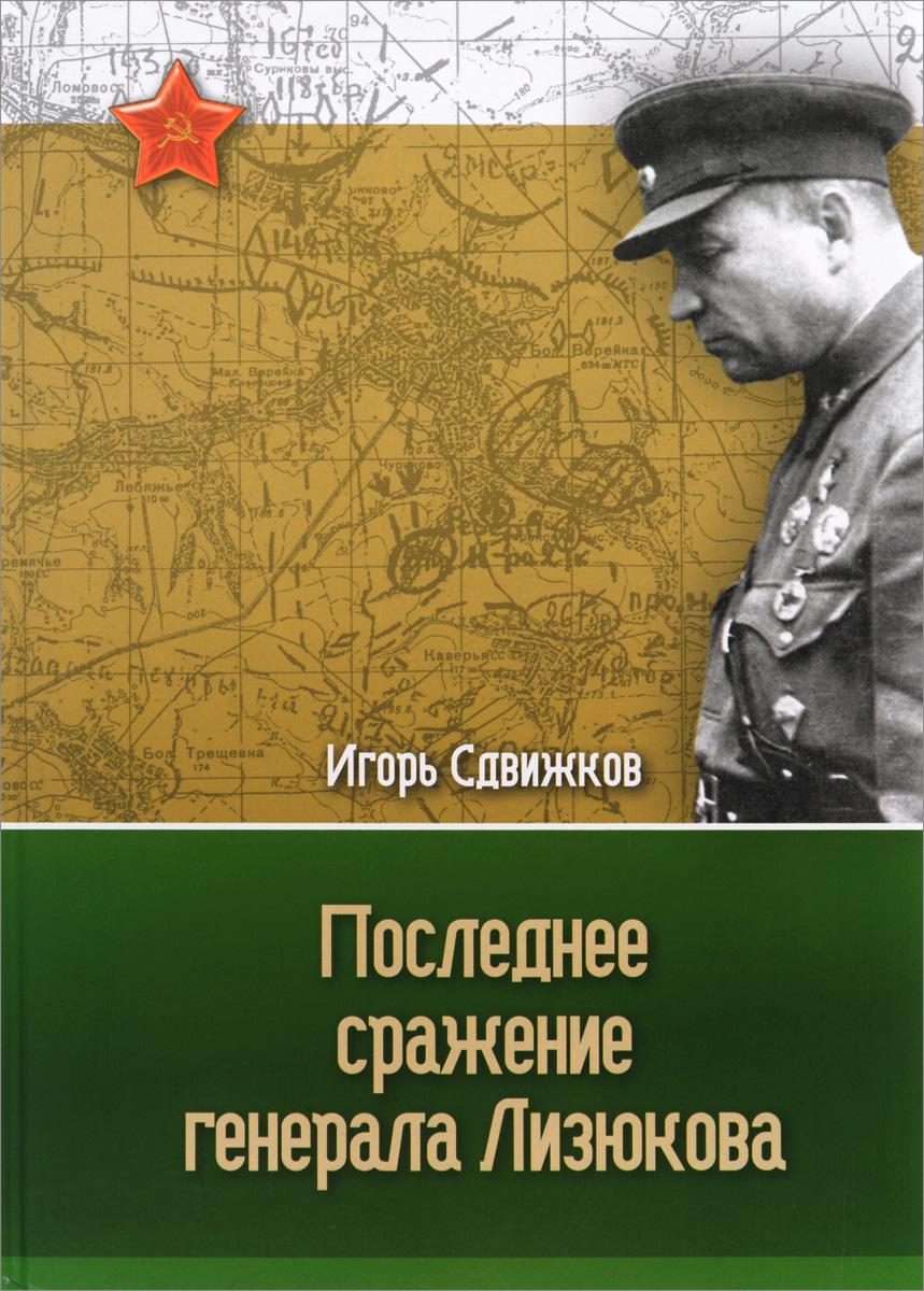 Игорь Сдвижков Последнее сражение генерала Лизюкова красной армии 48 продам сергиев