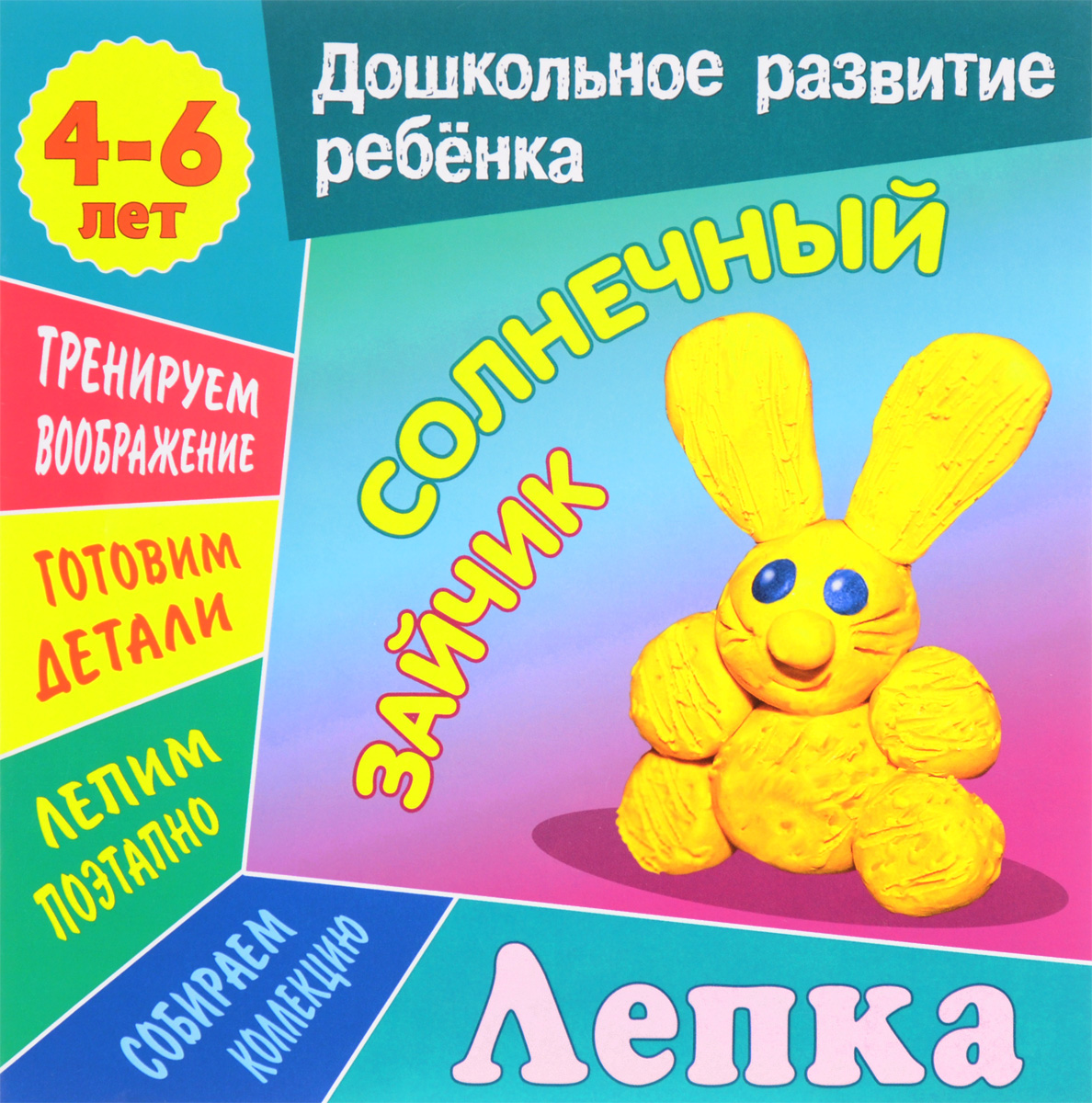 Даниил Колодинский Лепка. Солнечный зайчик. 4-6 лет поделки из пластилина