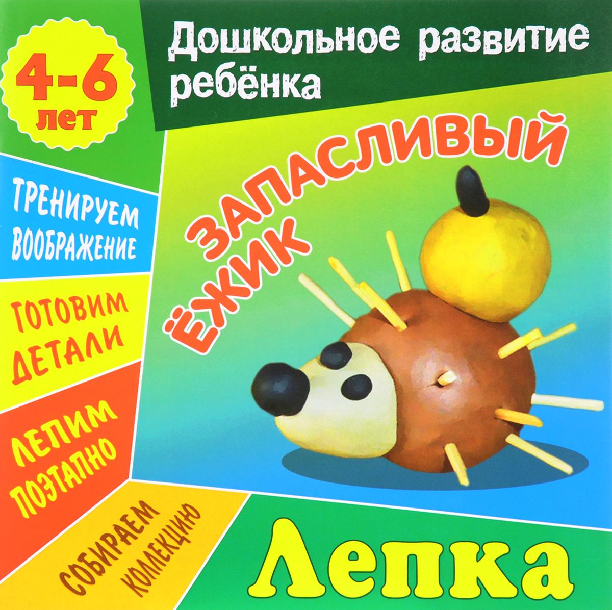 Даниил Колодинский Лепка. Запасливый Ежик. 4-6 лет поделки из пластилина