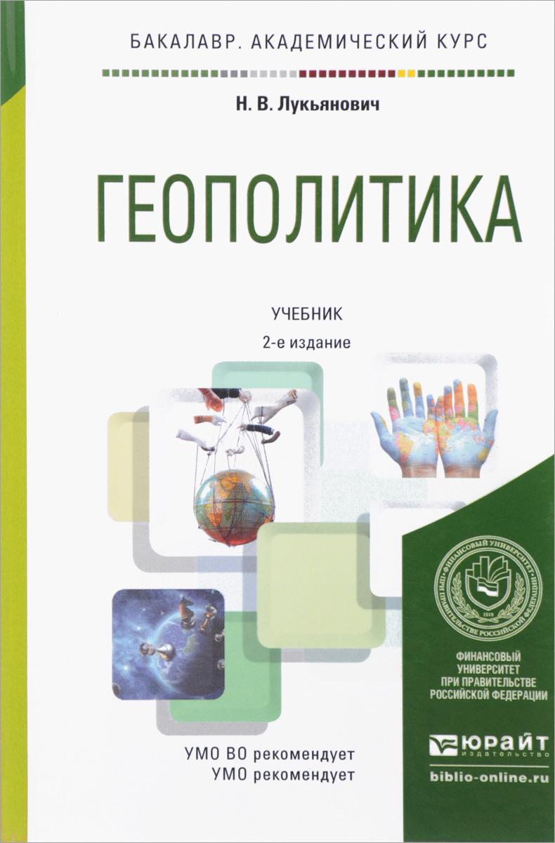 Н. В. Лукьянович Геополитика. Учебник