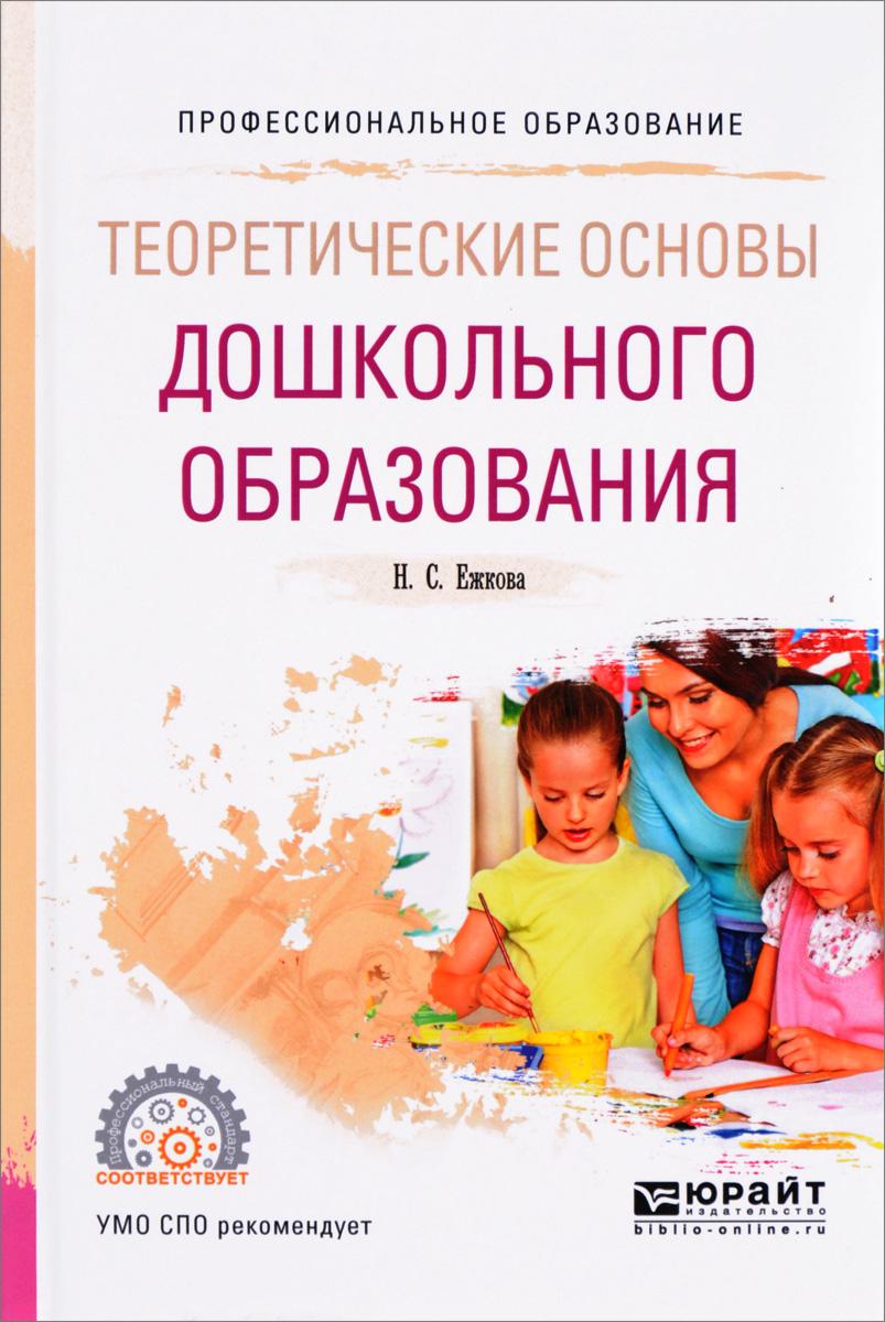 Теоретические основы дошкольного образования. Учебное пособие