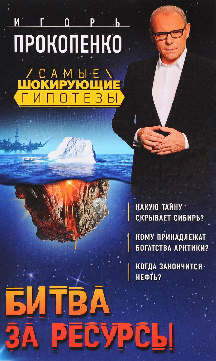 Игорь Прокопенко Битва за ресурсы