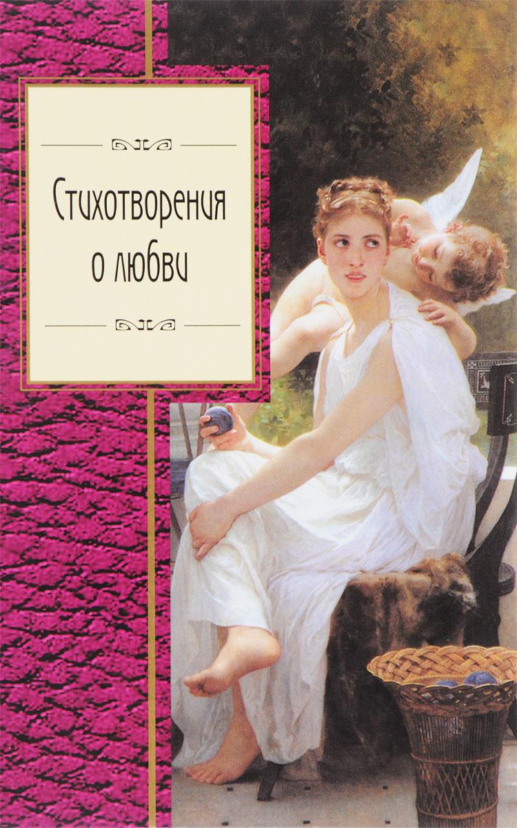 Стихотворения о любви алексей розенберг бывает… сборник