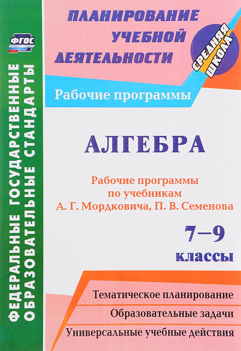 Алгебра. 7-9 классы. Рабочие программы по учебникам А. Г. Мордковича, П. В. Семенова