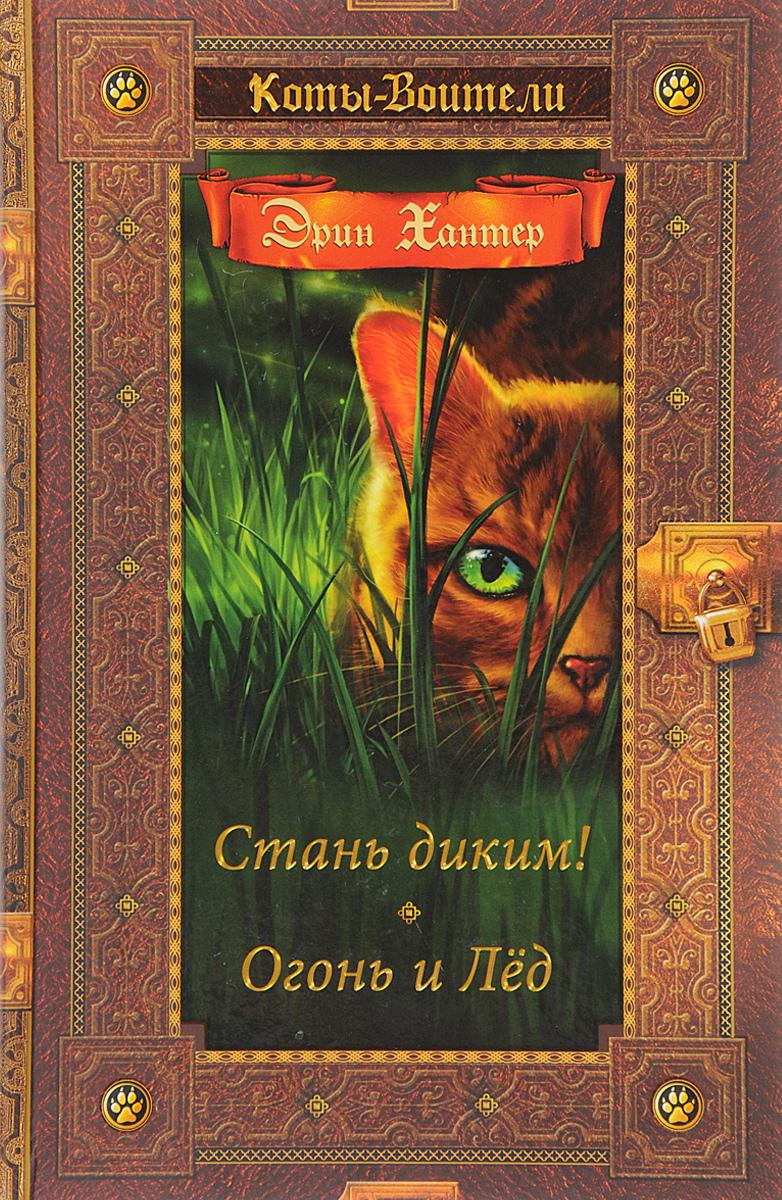 Эрин Хантер Стань диким! Огонь и Лёд ISBN: 978-5-00111-044-6
