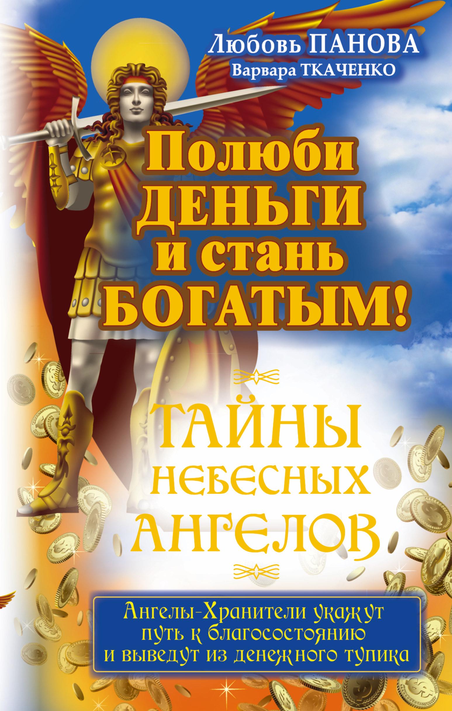 Полюби деньги и стань богатым!. Любовь Панова, Варвара Ткаченко