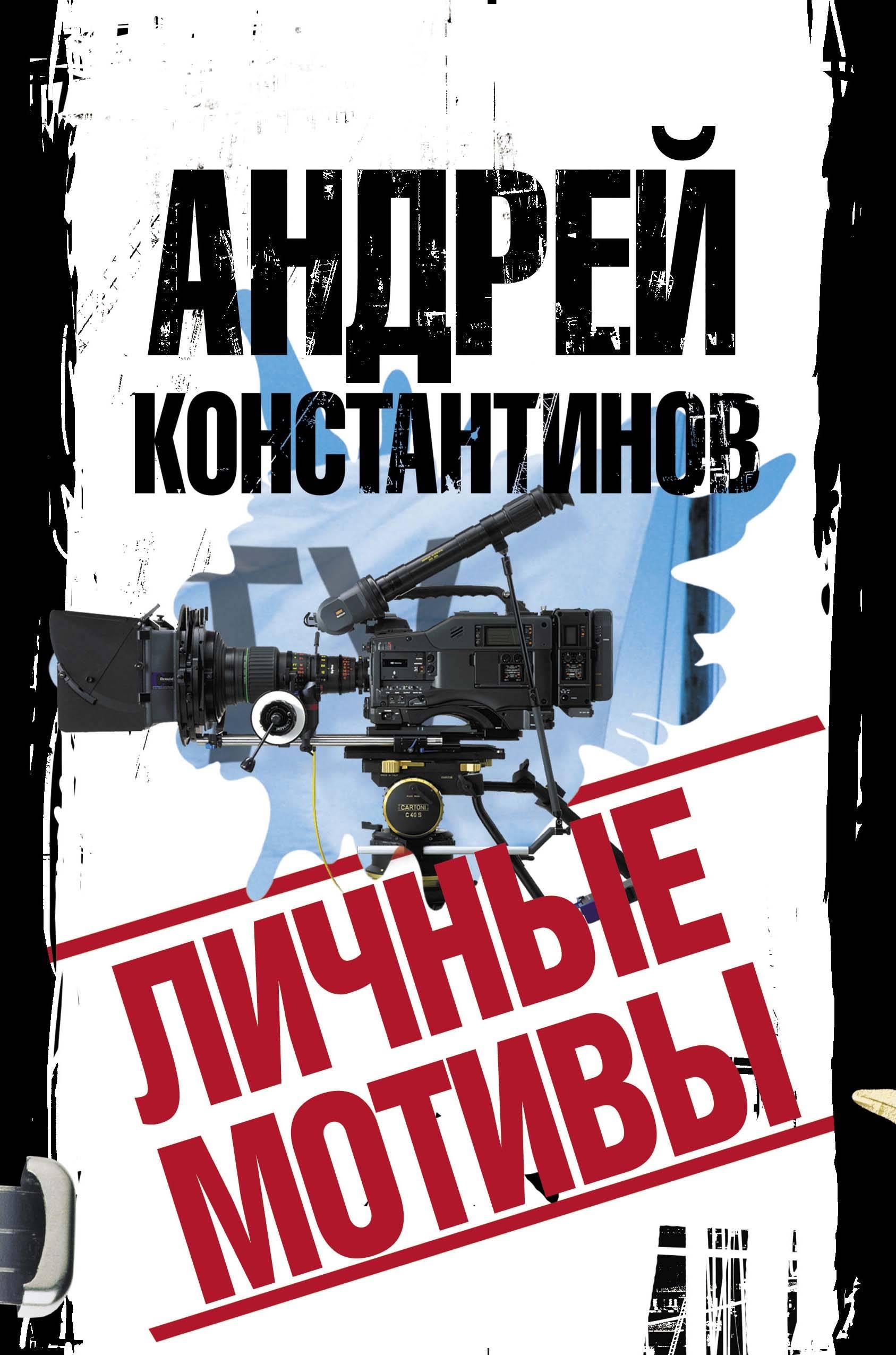 Личные мотивы (комплект из 4 книг). Андрей Константинов