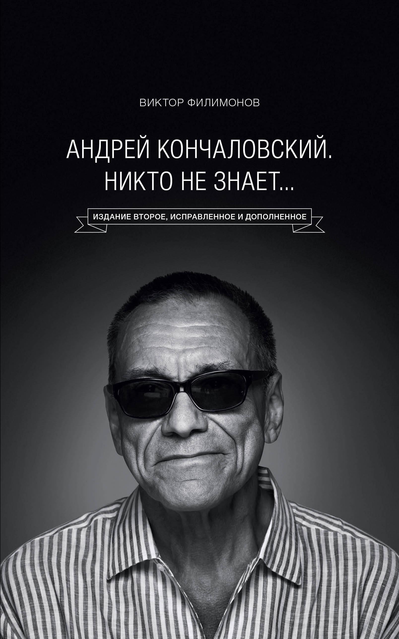 """Виктор Филимонов """"Андрей Кончаловский. Никто не знает..."""""""