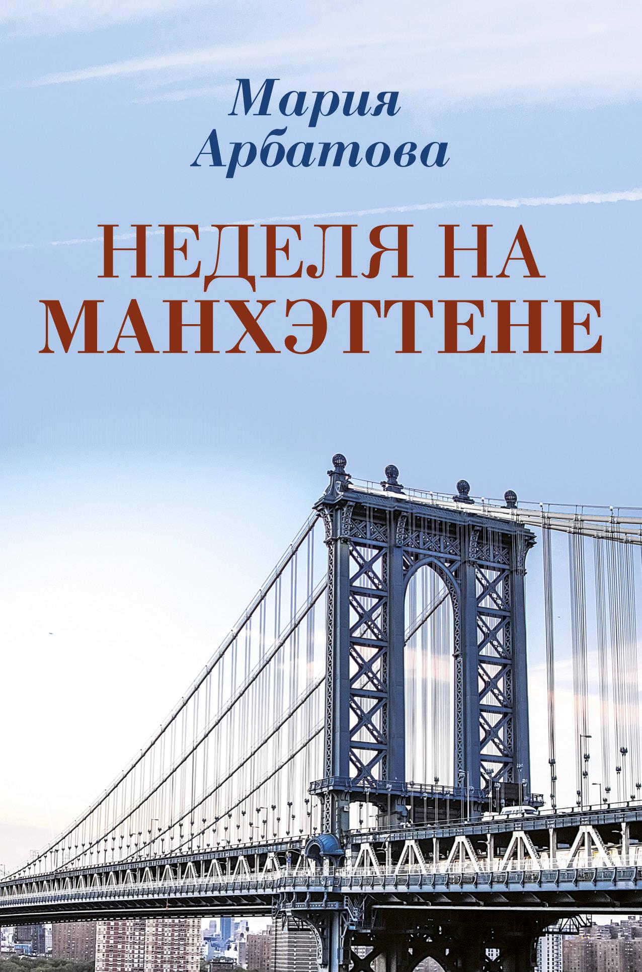 Неделя на Манхэттене. Мария Арбатова