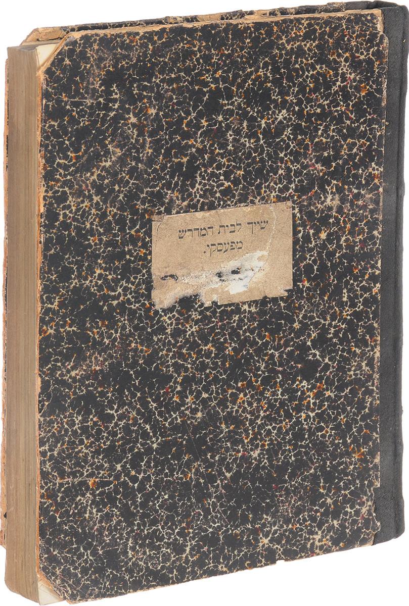Китве Кодеш т. е. Священное Писание. Часть 3