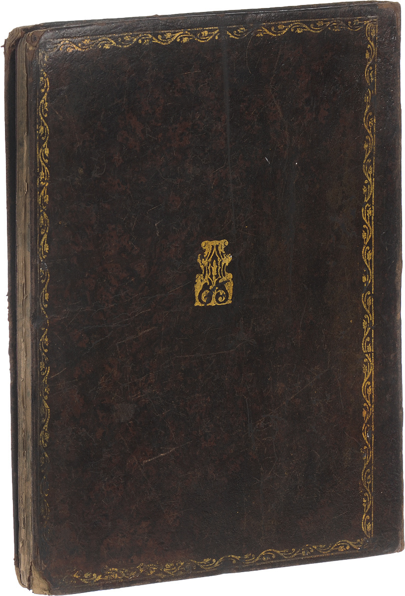 Кисвей Кодеш  т. е. Священное Писание. Том VI
