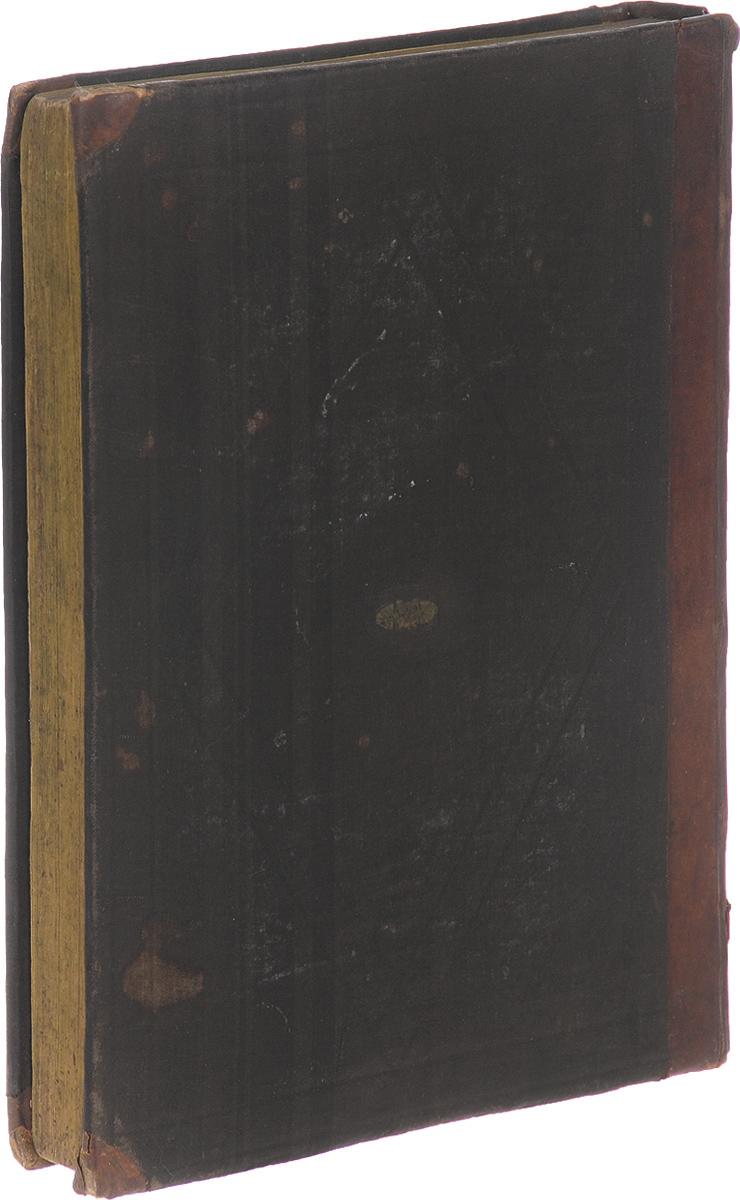 Талмуд Вавилонский вавилонский талмуд трактат кидушин том первый