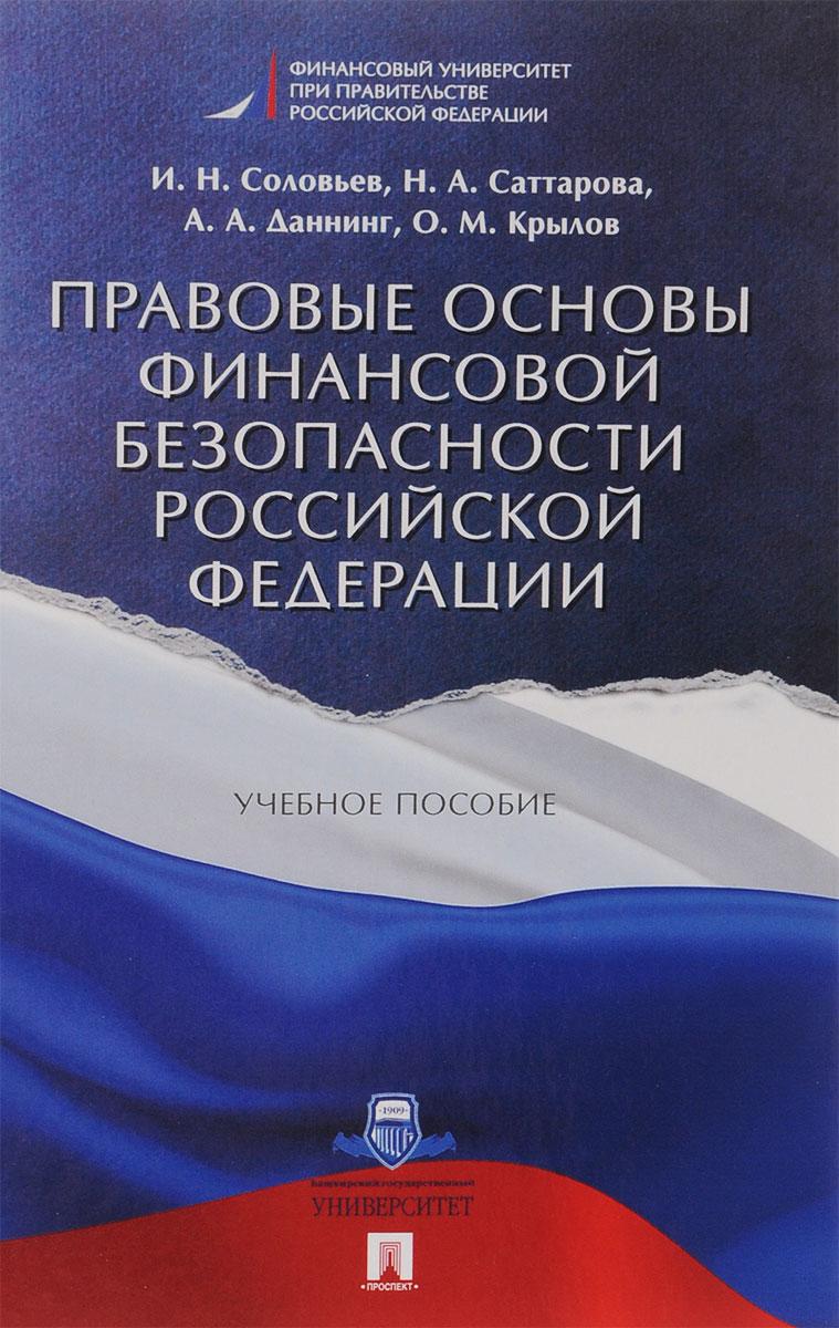 Правовые основы финансовой безопасности Российской Федерации