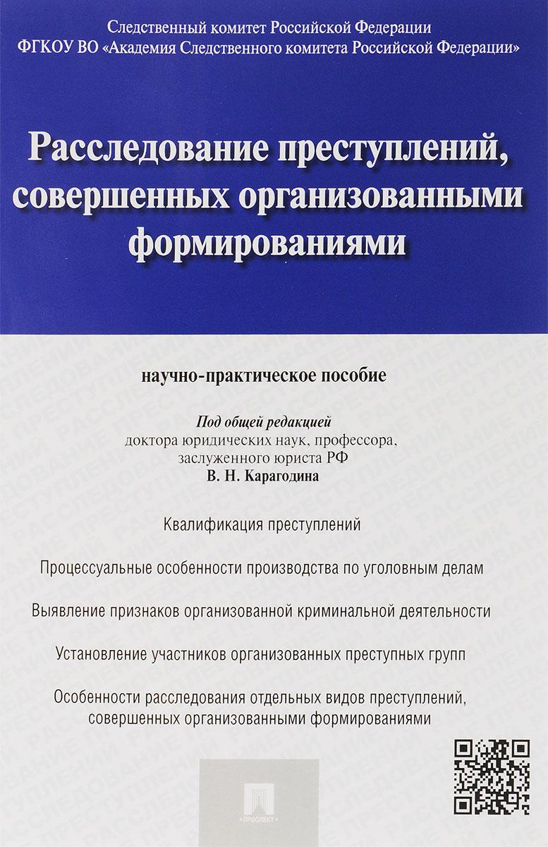 В. Н. Карагодина Расследование преступлений, совершенных организованными формированиями загорский г актуальные проблемы судебного разбират по уголовным делам isbn 9785392018703