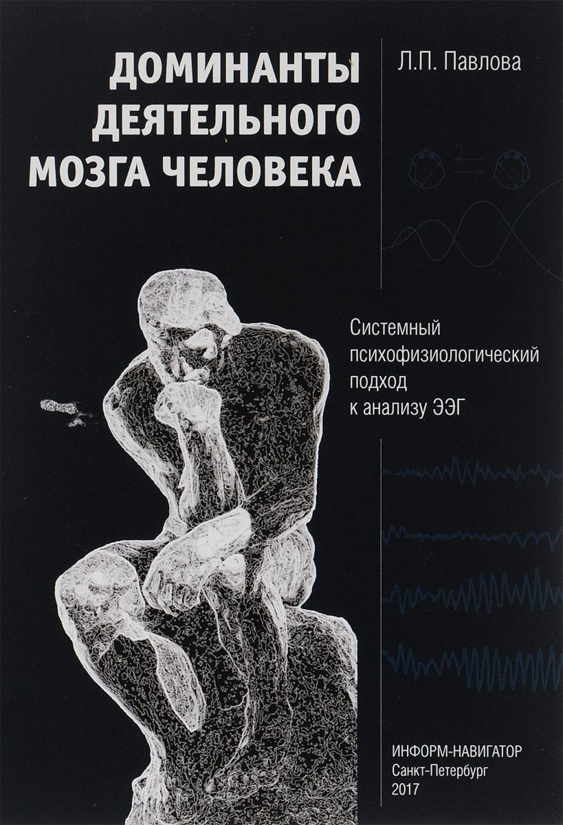 Доминанты деятельного мозга человека