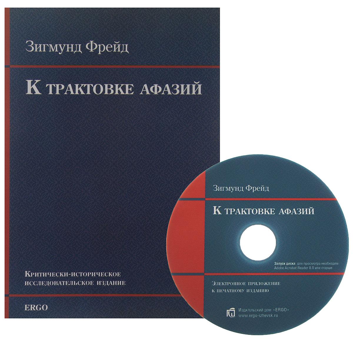 К трактовке афазий (+ CD-ROM)