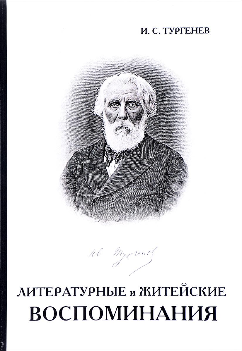 И. С. Тургенев Литературные и житейские воспоминания литературные и житейские воспоминания