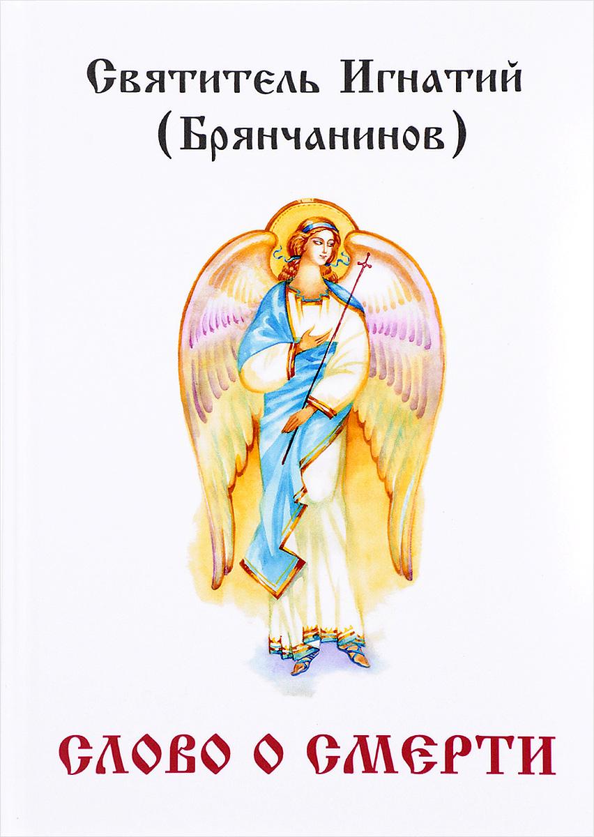 Святитель Игнатий (Брянчанинов) Слово о смерти святитель игнатий брянчанинов слово о человеке